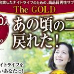 TheGold(ザ・ゴールド)の特徴と効果【使用実績が出ている有効成分のみ厳選配合】