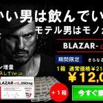 ブレーザーα(BLAZAR-α)サイズアップサプリの特徴と効果