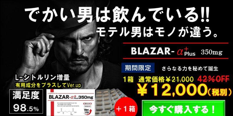 BLAZAR+_950_220_1