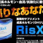 ライゼックスの特徴と効果「2014年増大サプリメント大賞」の実力とは