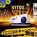 vitox