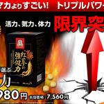 売り切れ続出「紅参の強健力」の特徴と効果【超高価なブランド高麗人参がこの価格で利用できる!】